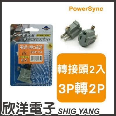 ※ 欣洋電子 ※ 群加科技 3轉2電源轉接頭(2入) ( EAC-32B-2 )  PowerSync包爾星克