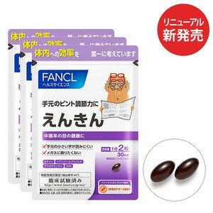 日本原裝FANCL芳珂老花遠近調節視力保護膠囊30日份60粒 - 一九九六的夏天 - 限時優惠好康折扣