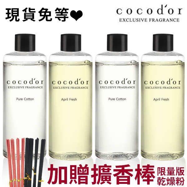 韓國 cocod'or 香氛擴香瓶 200ml 補充瓶 擴香 香氛 香味 芳香劑 香氛劑 香氛 cocodor
