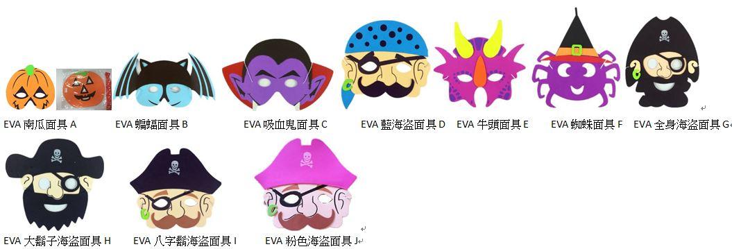 PS Mall 萬聖節派對裝扮EVA趣味面具【J2413】 1