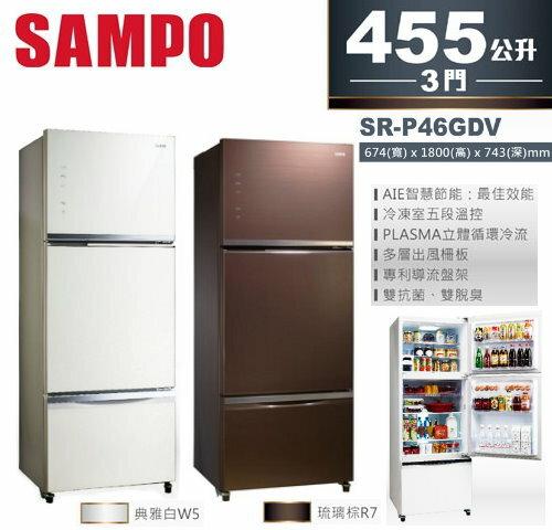 <br/><br/>  【佳麗寶】(SAMPO聲寶)455公升玻璃三門變頻冰箱【SR-P46GDV】<br/><br/>