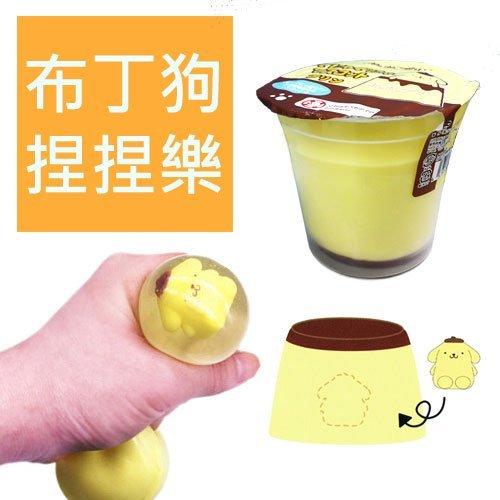【日本正版商品】布丁狗 布丁造型 捏捏樂 出氣包 出氣球 捏捏球 焦糖布丁 - 604293
