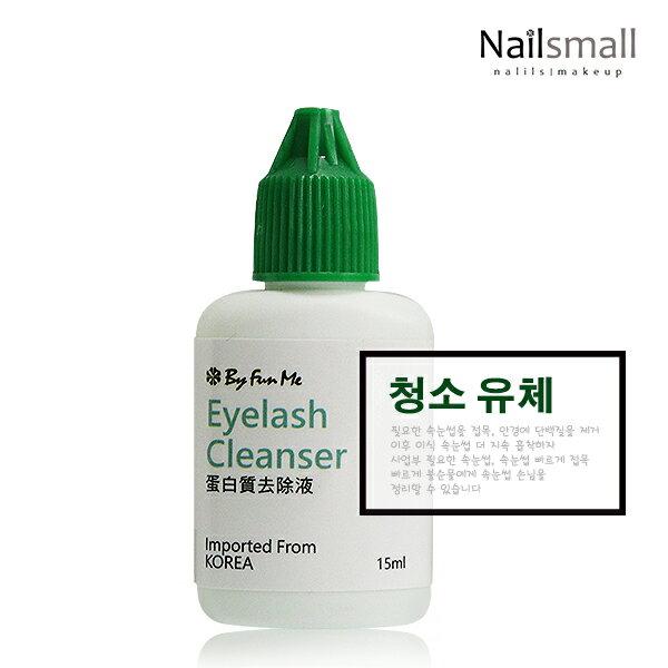 byfunme 八方米 蛋白質去除液15ml 美睫