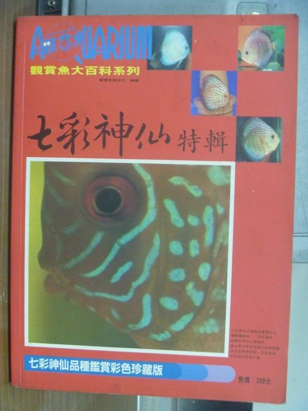 【書寶二手書T7/寵物_PLH】觀賞魚大百科_23期_七彩神仙特輯