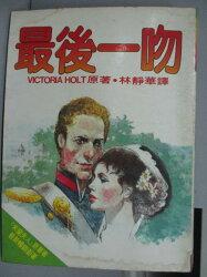 【書寶二手書T7/言情小說_ISE】最後一吻_Victoria Holt