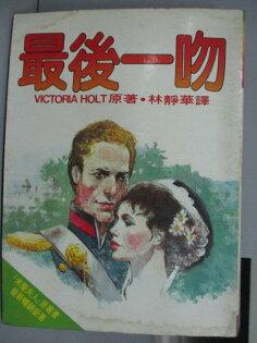 【書寶二手書T1/言情小說_ISE】最後一吻_VictoriaHolt