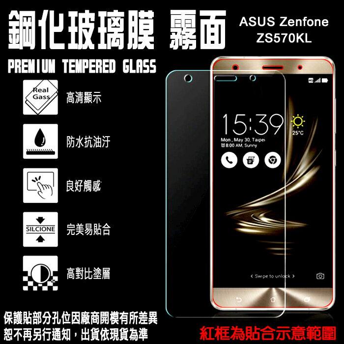 【9H霧面 鋼化玻璃保護貼】5.7吋 ASUS ZenFone 3 Deluxe/ZS570KL 日本旭硝子玻璃 0.3mm/ 螢幕/高清晰/耐刮/抗磨/順暢度高/疏水疏油