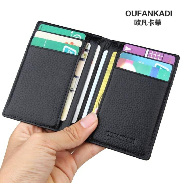 卡包 超薄男士真皮迷你小巧卡片包簡約多卡位卡套證件位卡夾
