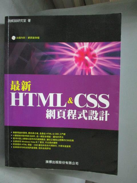 ~書寶 書T5/ _YCT~ HTML   CSS 網頁程式 _施威銘_附光碟