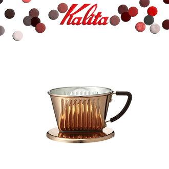 【日本】KALITA 101系列銅製三孔濾杯