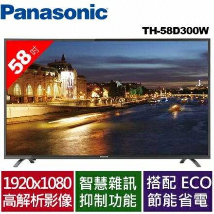 昇汶家電批發:Panasonic 國際牌 TH-58D300W 58吋FULL HD LED液晶電視