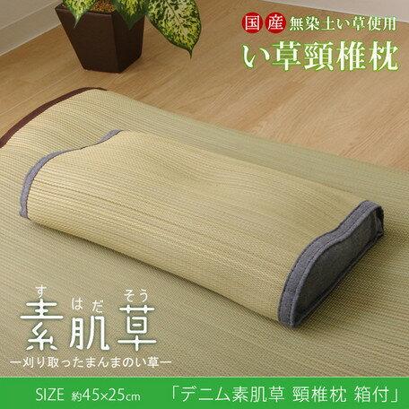 日本IKEHIKO夏日涼感系列 / 天然無染素肌草 / 涼枕 頸椎枕  45×25cm-日本必買 日本樂天代購(3480*0.7)。件件免運 0