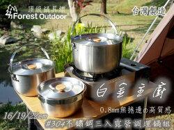 【【蘋果戶外】】Forest Outdoor 台灣製.頂級套鍋 白金主廚#304三入不鏽鋼套鍋組含收納袋 SUS304