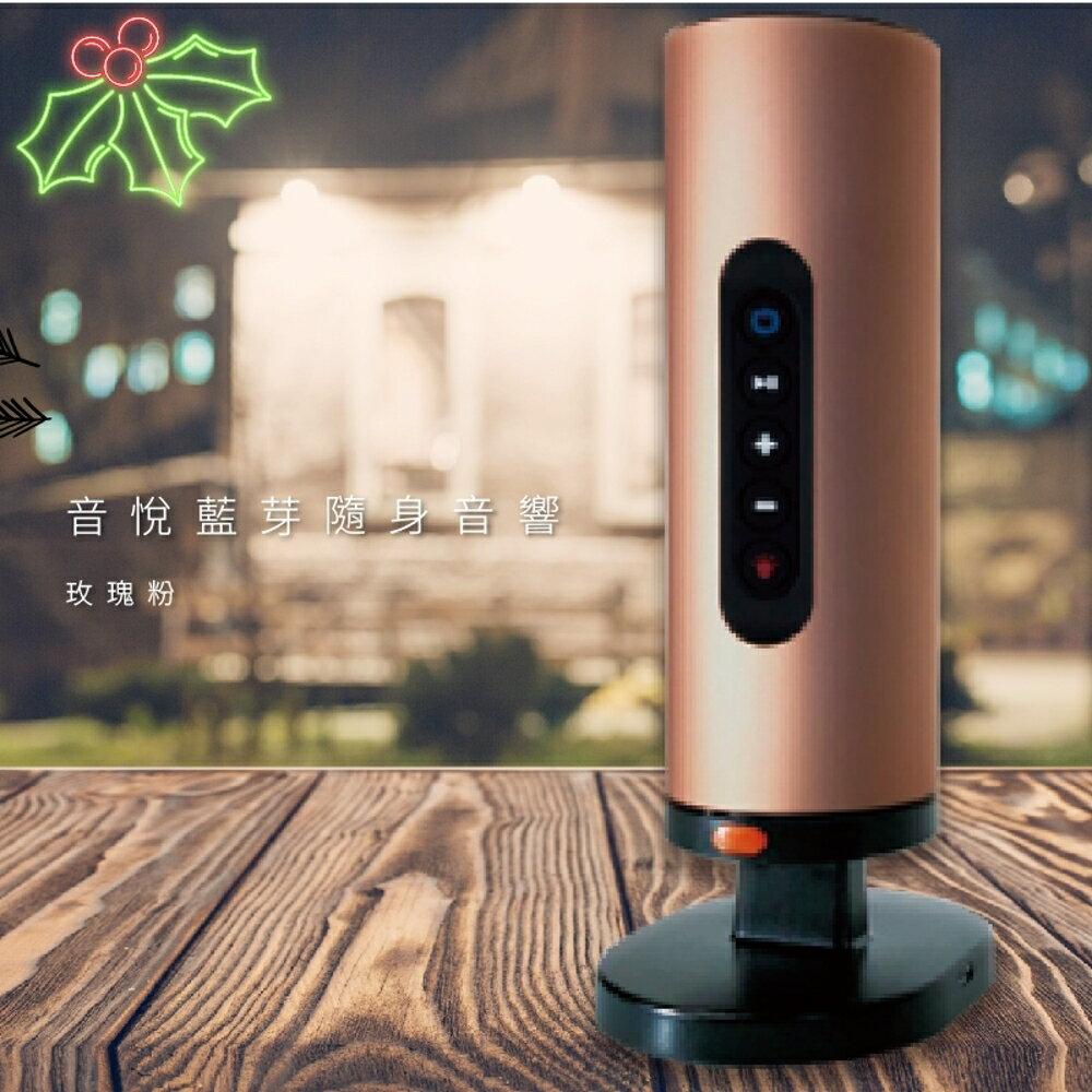 【聖誕送禮首選】玫瑰粉 藍芽音響 喇叭 LED燈 照明 MP3 3.5mmAUX音源孔 可連續8小時播放
