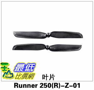 [106玉山最低比價網] 華科爾新版 GPS穿越機配件Runner 250(R)-Z-01葉片