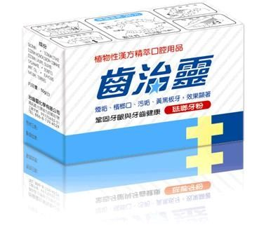 【齒治靈琺瑯牙粉】50g (單次購買6盒加贈隨身包12包) - 限時優惠好康折扣