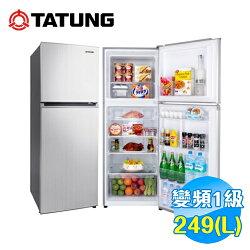 大同 Tatung 249公升雙門變頻冰箱 TR-B250VI 【送標準安裝】