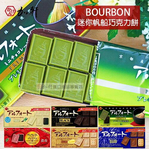 《加軒》❤ 必買零食❤ 日本BOURBON迷你帆船巧克力餅乾 多種口味