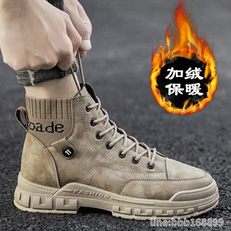 男靴 馬丁靴男冬季加絨保暖棉鞋男士高幫工裝男靴工地潮鞋男鞋雪地靴子 -盛行華爾街