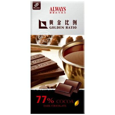 歐維氏黃金比例77%黑巧克力 77g