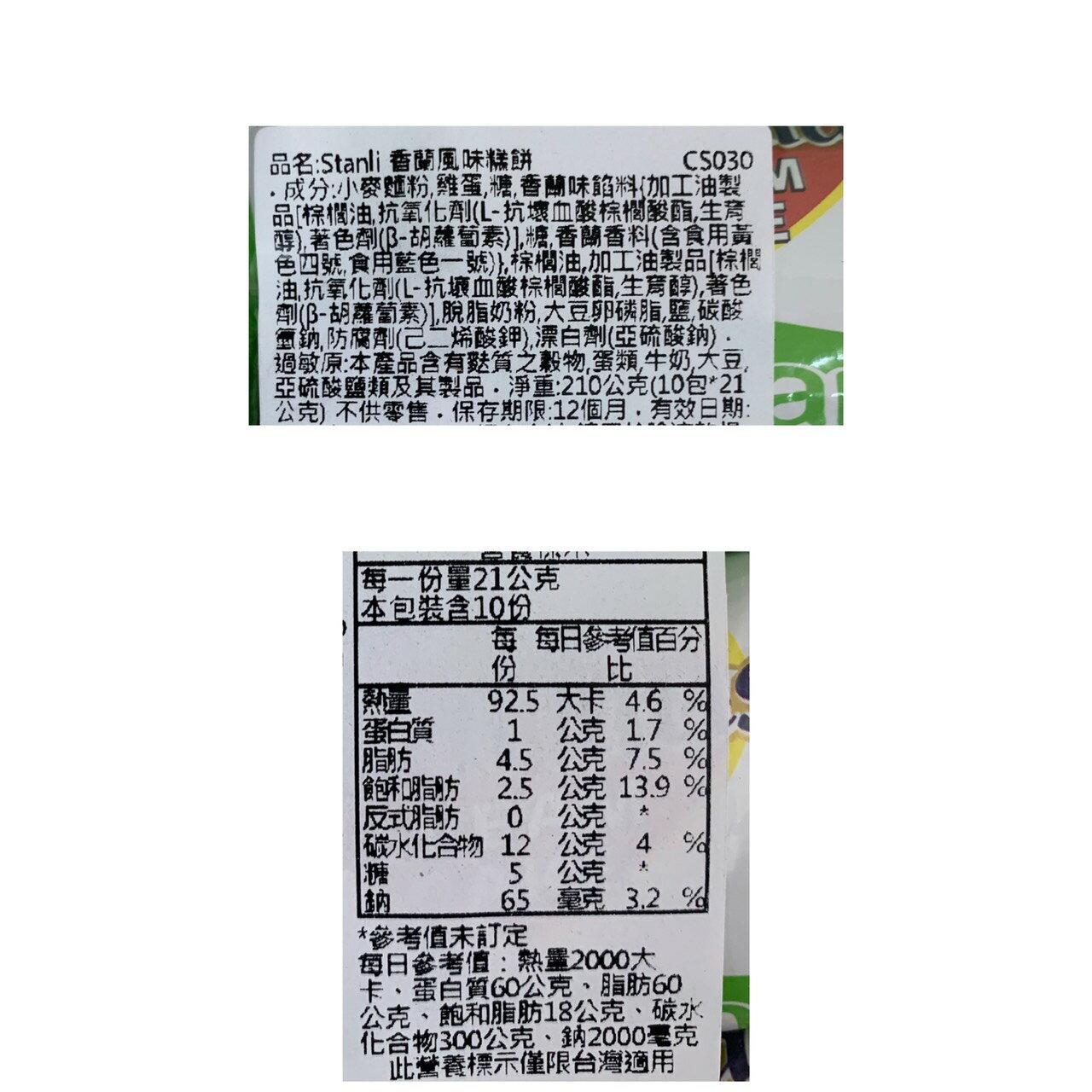 {泰菲印越} 印尼 stanli 香蘭蛋糕 padi mas cream cake pandan 10入