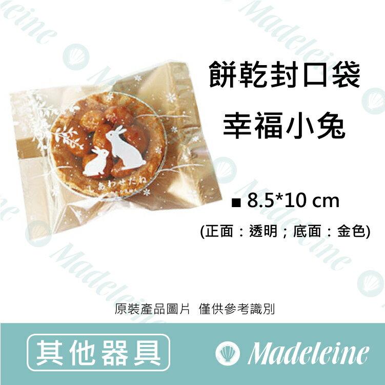 [ 其他烘焙用具 ] 餅乾封口袋 (幸福小兔) 原裝100入