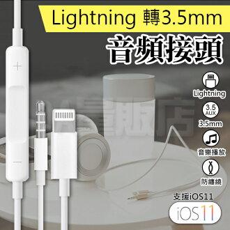 【支援ios11 原廠品質】iPhone音源線 Lightning轉3.5mm公頭連接線 喇叭 車用 音頻線(80-3061)