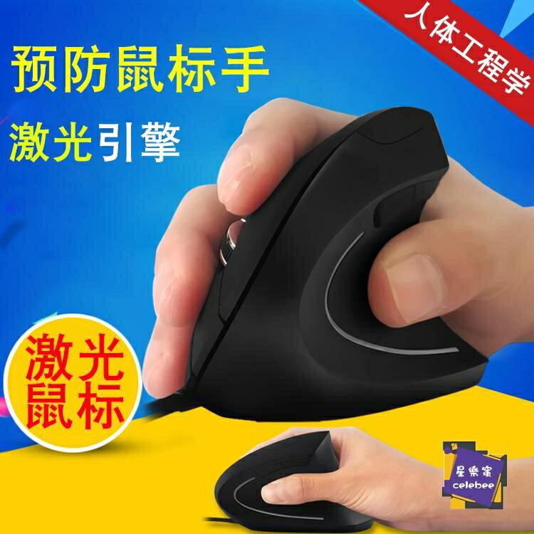 垂直滑鼠 垂直立式有線滑鼠手握人體工程學激光滑鼠 辦公家用電競游戲滑鼠