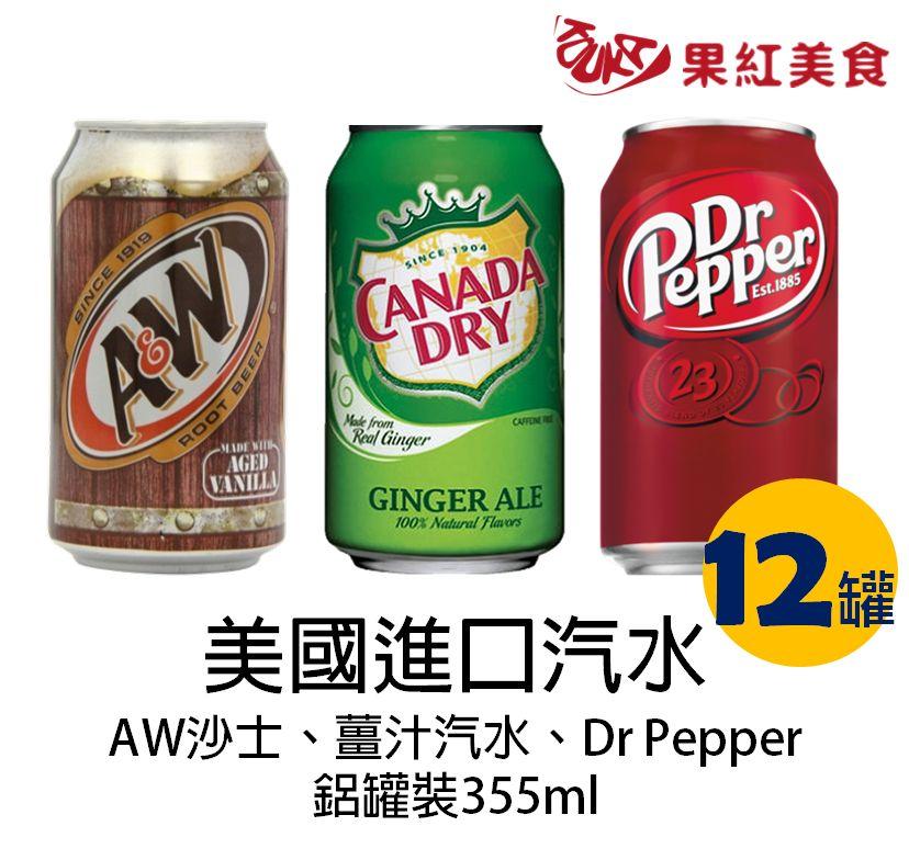 [12罐] 美國進口CANADA DRY薑汁汽水.Dr Pepper原味可樂.A&W麥根沙士 355ml - 限時優惠好康折扣