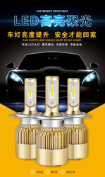 美琪 新一代改裝超亮前大燈 超能汽車led大燈 遠近光燈泡