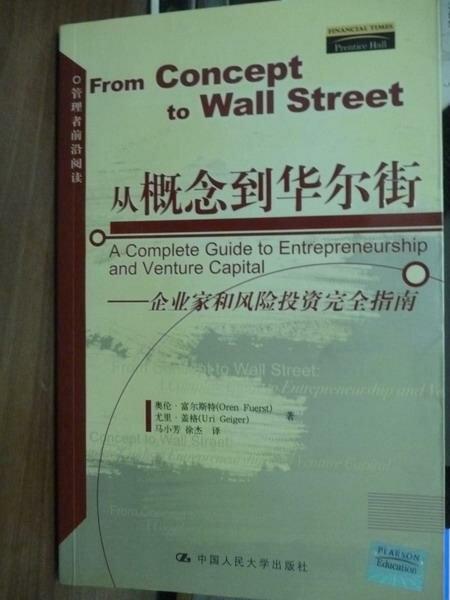 【書寶二手書T8/財經企管_PIU】從概念到華爾街_奧倫‧富爾斯特