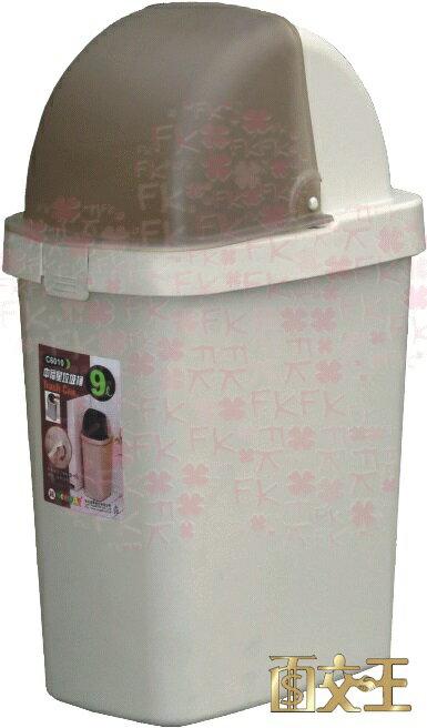 【尋寶趣】清潔垃圾桶系列 中福星垃圾桶 垃圾櫃/腳踏式/搖蓋式/掀蓋式/環保資源分類回收桶/置物桶/收納桶 C6010