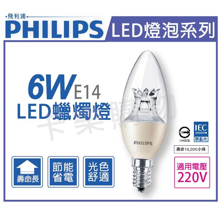 PHILIPS飛利浦 LED 6W 2700K 黃光 220V E14 可調光 尖頭蠟燭燈  PH520277