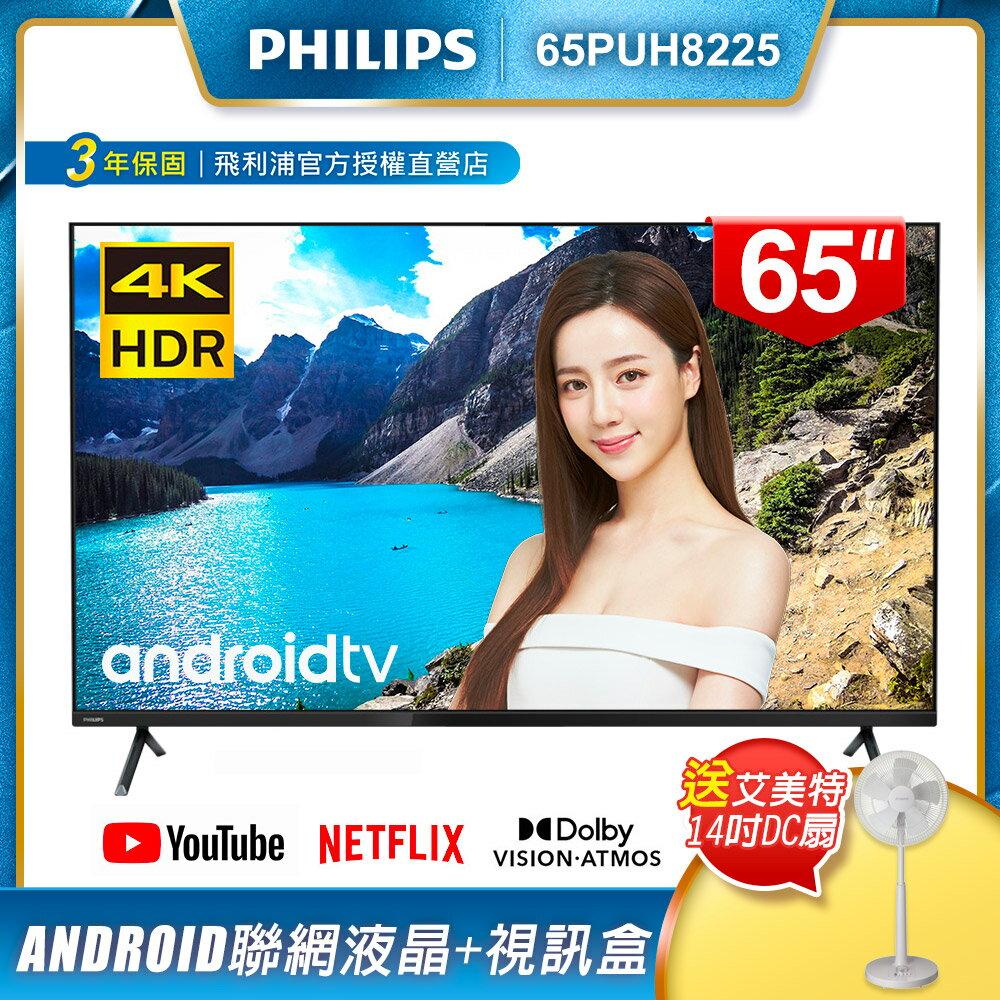 ★送安裝+DC扇★PHILIPS飛利浦 65吋4K android聯網液晶顯示器+視訊盒65PUH8225