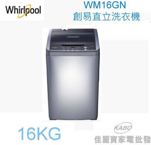 【佳麗寶】-(Whirlpool 惠而浦)16公斤直立式洗衣機【WM16GN 】