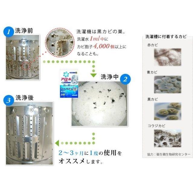 日本 P&G ARIEL 洗衣槽專用清潔劑(粉末) 250g 活性酵素*夏日微風* 3