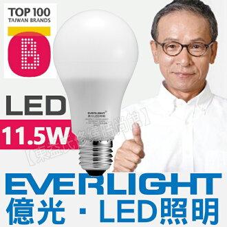 EVERLIGHT億光 LED燈泡 11.5W 6500K 白光/黃光 3000K 全電壓 E27 球泡燈 售旭光 東亞 歐司朗 飛利浦 3W 5W 8W 10W 13W 15W 16W 23W 27..