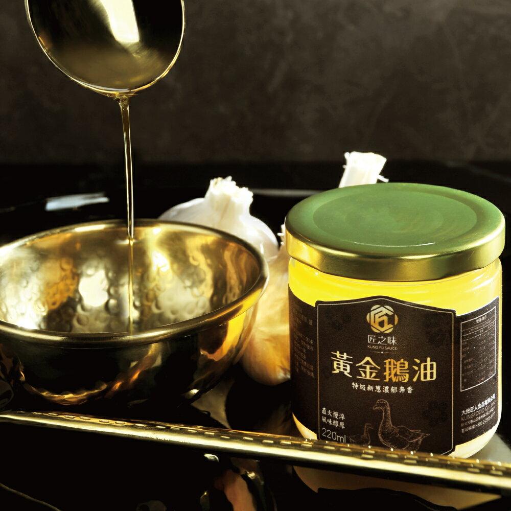 《匠之味》黃金鵝油(220毫升)