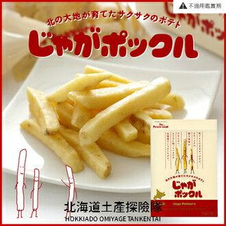 「日本直送美食」[POTATO FARM] 薯條三兄弟 10袋入 ~ 北海道土產探險隊~