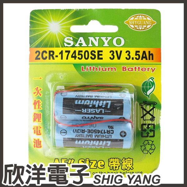 ※欣洋電子※SANYO一次性鋰電池AE(2CR-17450SE)3V3.5Ah帶線日本製CR-17450系列