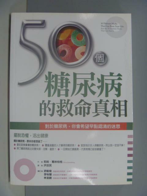 ~書寶 書T5/醫療_ISO~50個糖尿病的迷思_莉娃.葛林柏格著 洪世民譯