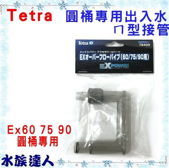 ~水族 ~~零件~Tetra~EX POWER圓桶 出入水ㄇ型接管 EX60  EX75