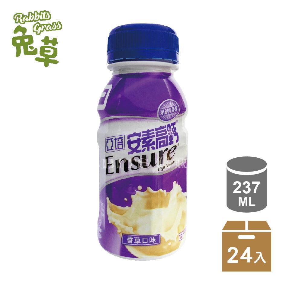 亞培 安素高鈣 香草 237mlx24瓶/箱