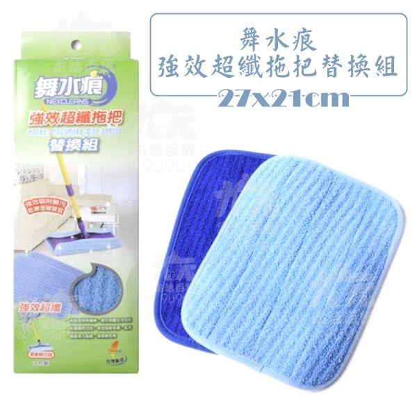 【九元生活百貨】舞水痕 強效超纖拖把替換布 拖把布