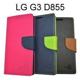 撞色皮套 LG G3 D855