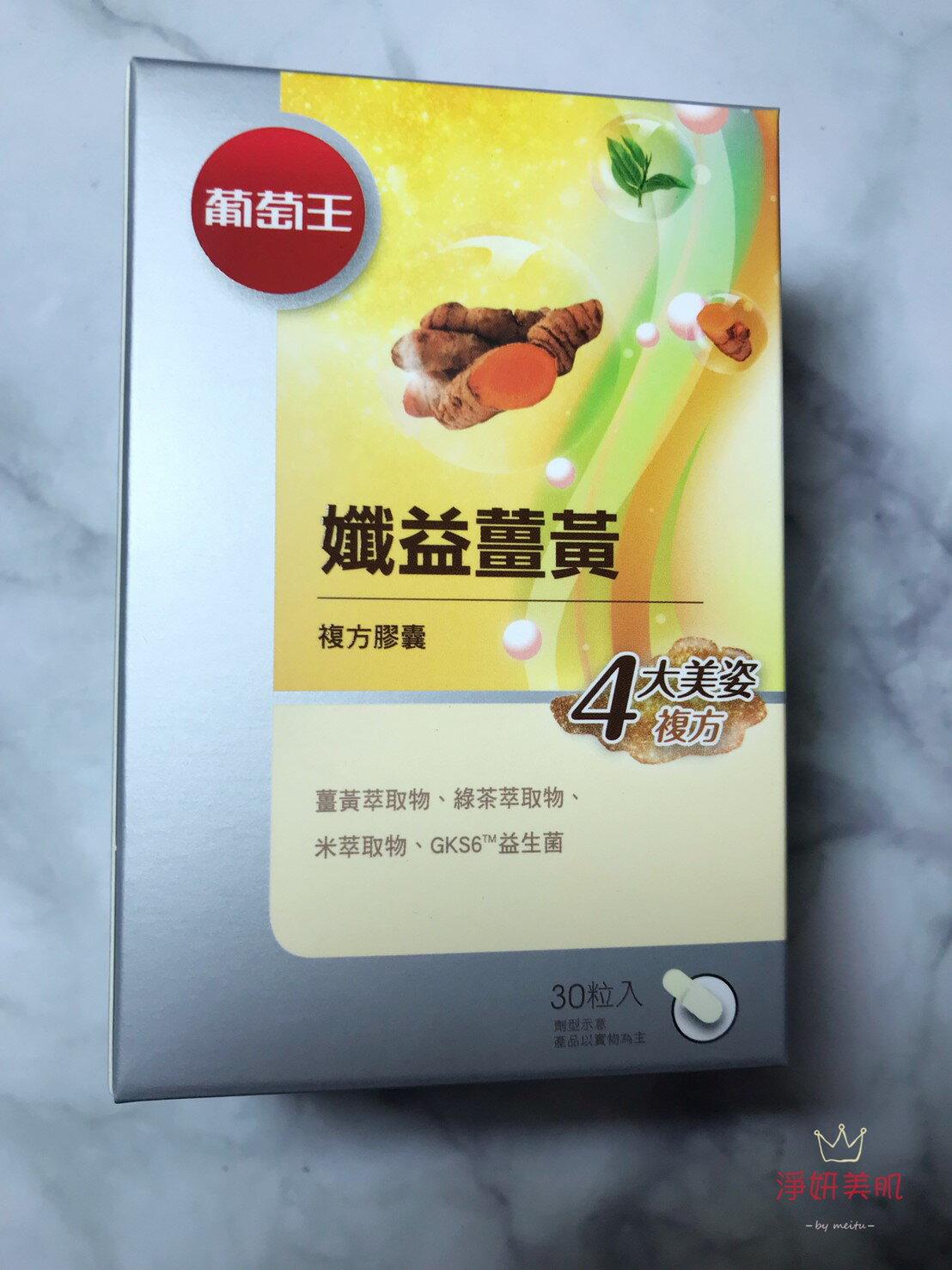 葡萄王 孅益薑黃複方膠囊(30粒 / 瓶) 效期2022.05【淨妍美肌】 0