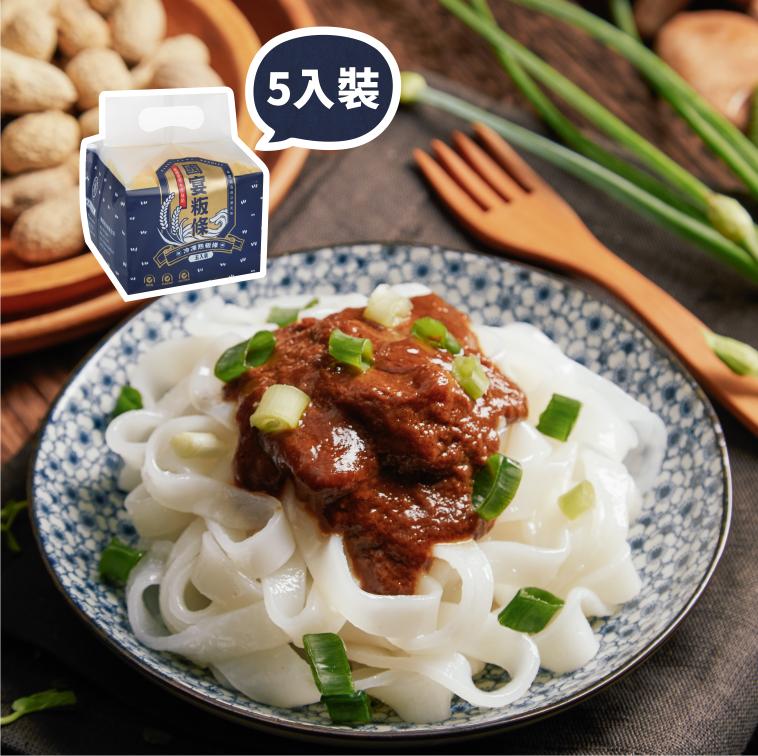 【國宴粄條】栗園米食 | 素花生麻醬粄條 | 5入一組