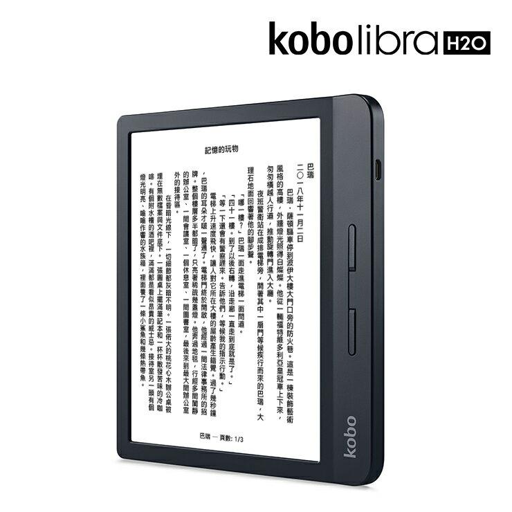 【Libra H2O 7吋電子書閱讀器-黑色】 防水x人體工學好持握設計x螢幕四向旋轉X實體翻頁鍵✈免運! 熱銷預購中 1