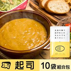五島鯛高湯熬製的百搭美味咖哩(起司) 10入組