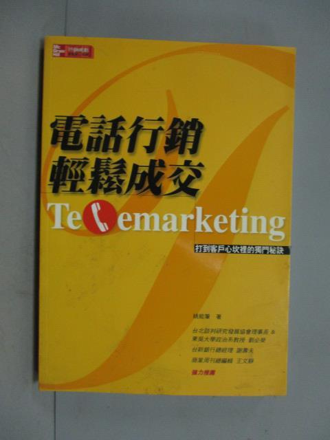 ~書寶 書T9/行銷_JJI~電話行銷 輕鬆成交_姚能筆